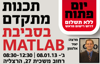 Matlab open training day (Israel) - click for details